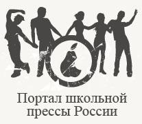 Портал школьной прессы России
